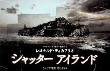 shutterisland