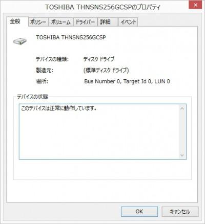 SSDキャプチャ
