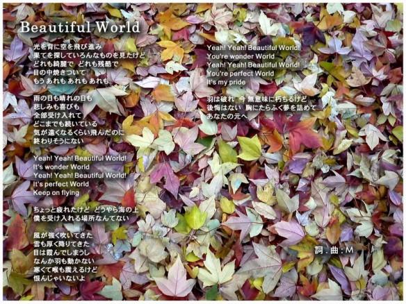 BeautifulWorld_kasi