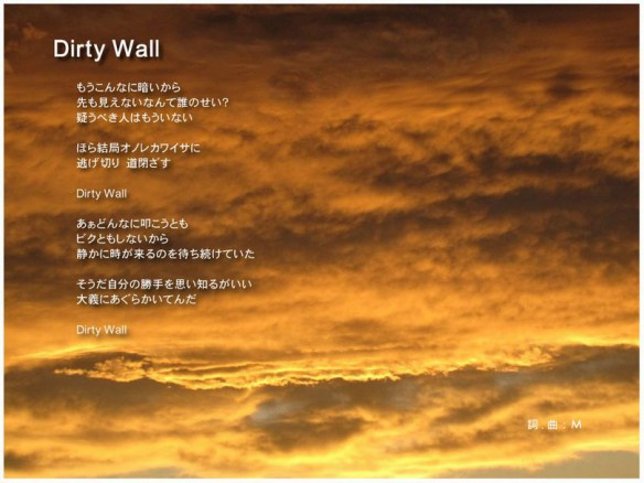 DirtyWall_kasi