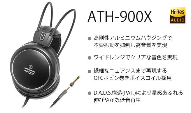 ATH900X