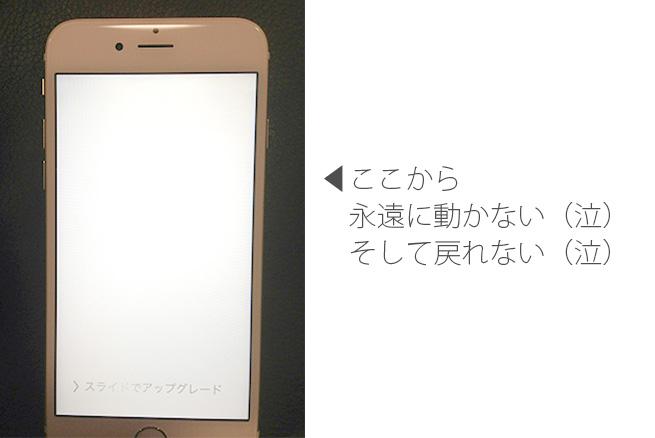 iphone6sバックアップからフリーズ