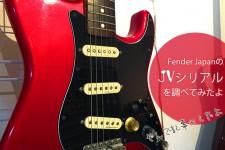FenderJapannのJVシリアル