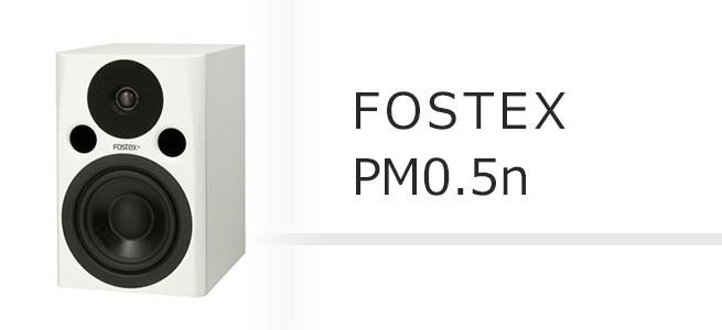 FOSTEX 0.5n