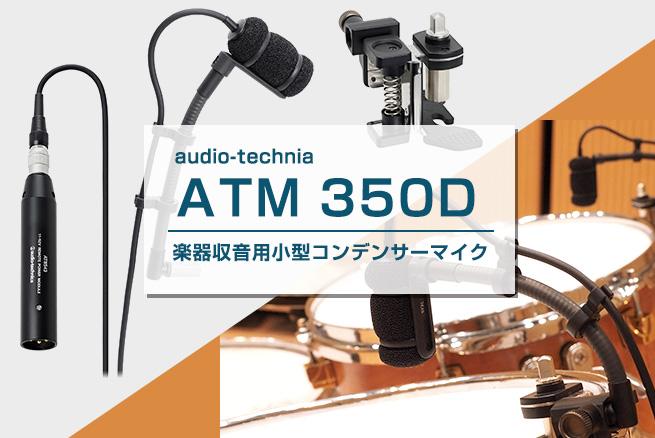 atm350d
