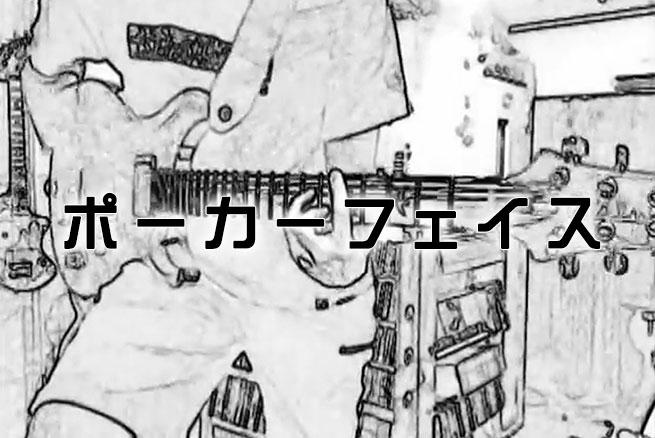 ポーカーフェイス-MusicVideo-