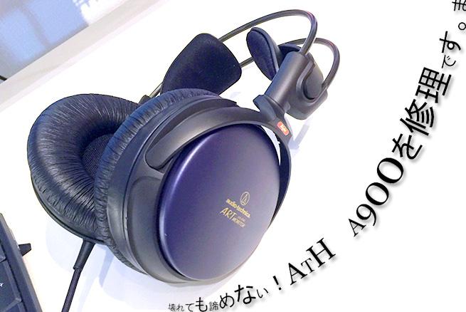 audio-technica ATH A900