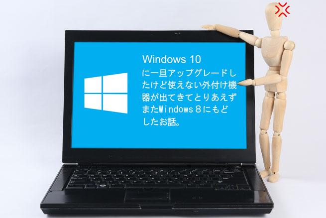 Windows10にしてみたら。。