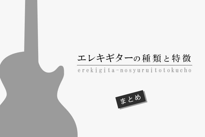 ギターの種類と特徴
