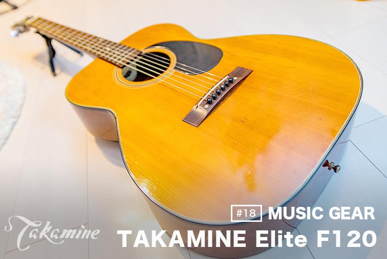 TakamineEliteF120